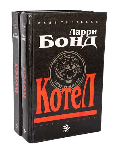 Котел (комплект из 2 книг)