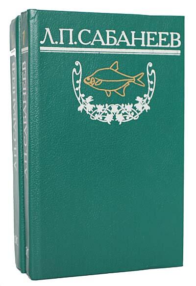 Рыбы России (комплект из 2 книг)