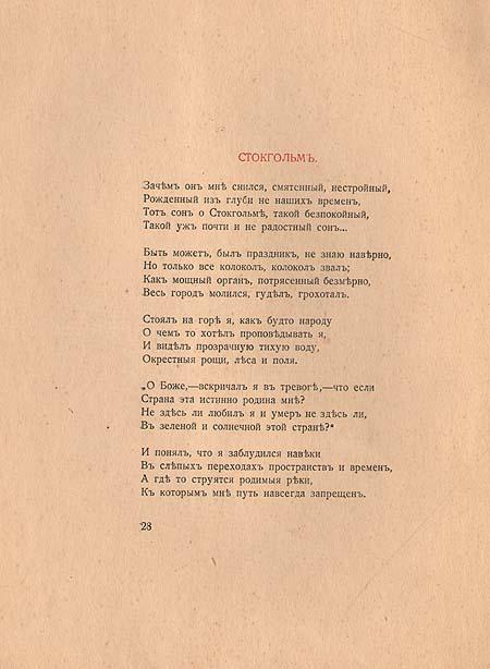 Николай Гумилев. Костер. Сборник стихов. Прижизненное издание