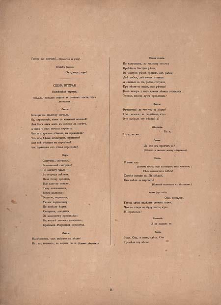 Русалка. Поэма А. С. Пушкина в силуэтах К. Изенберга. Полный комплект