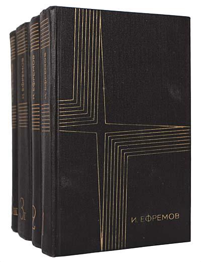 И. Ефремов. Собрание сочинений в 3 томах (комплект из 4 книг)
