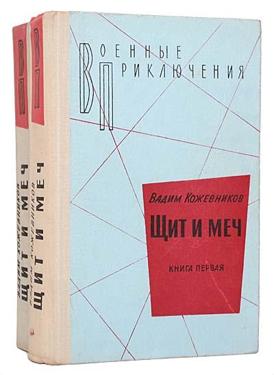 Щит и меч (комплект из 2 книг)