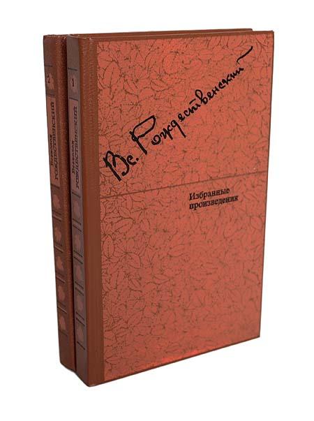 Вс. Рождественский. Избранные произведения в 2 томах (комплект из 2 книг)