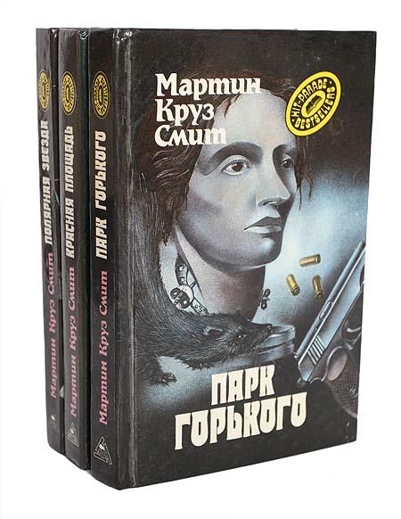 Мартин Круз Смит. Детективные романы (комплект из 3 книг)