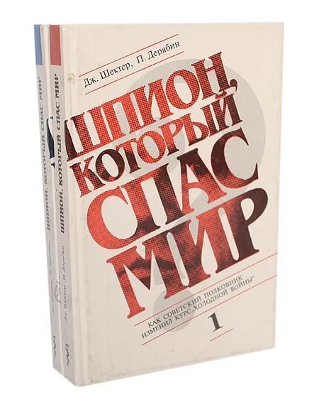 Шпион, который спас мир (комплект из 2 книг)