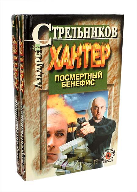 Хантер (комплект из 2 книг)