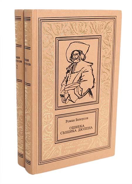 Ошибка сыщика Дюпена (комплект из 2 книг)