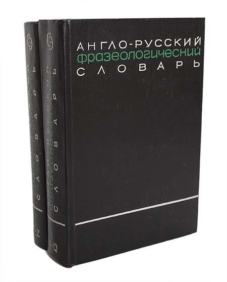 Англо-русский фразеологический словарь (комплект из 2 книг)