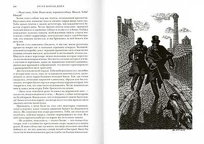 Этюд в багровых тонах. Знак четырех. Номерованный экземпляр № 93 (подарочное издание)