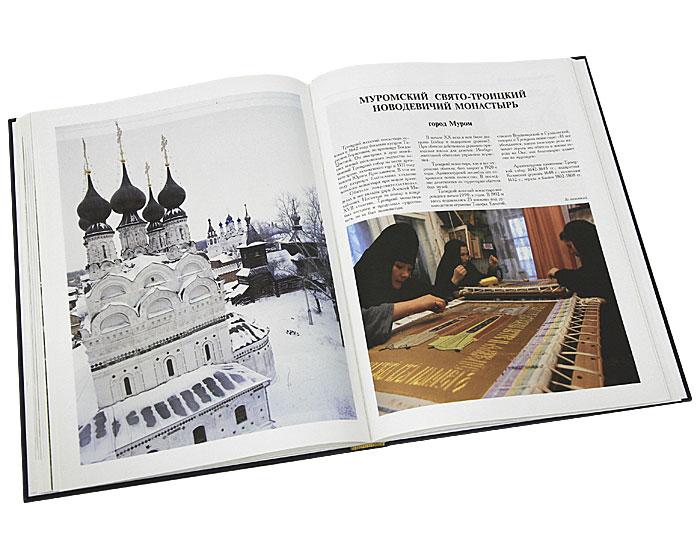 Русские монастыри. Центральная часть России