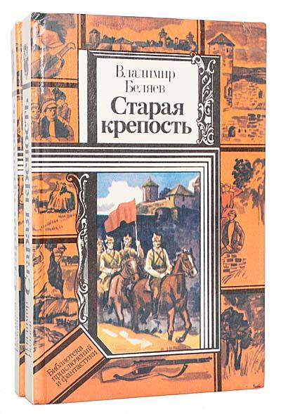 Старая крепость (комплект из 2 книг)