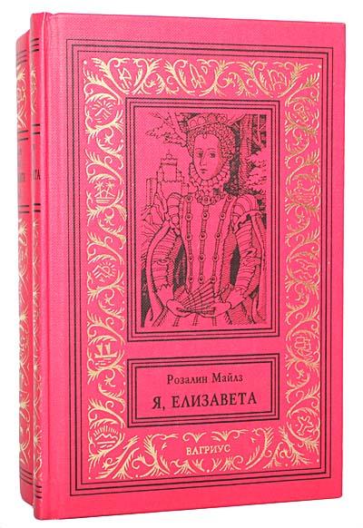 Я, Елизавета (комплект из 2 книг)