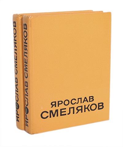 Ярослав Смеляков. Избранные произведения в 2 томах (комплект из 2 книг)