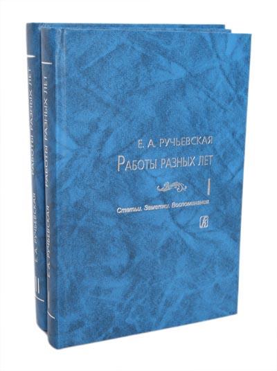 Е. А. Ручьевская. Работы разных лет (комплект из 2 книг)