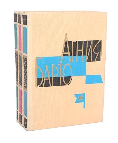 Агния Барто. Собрание сочинений в 3 томах (комплект)