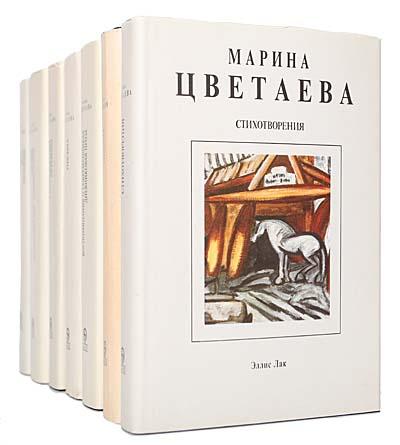Марина Цветаева. Собрание сочинений в 7 томах (комплект из 7 книг)
