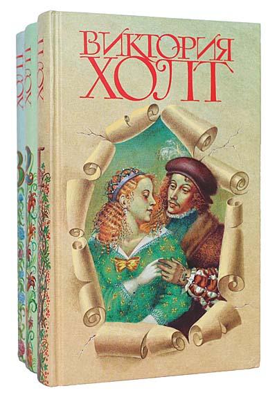 Виктория Холт. Собрание сочинений в 3 томах (комплект из 3 книг)