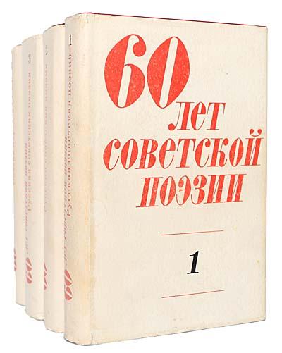 60 лет советской поэзии (комплект из 4 книг)