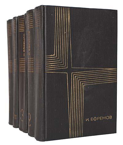 И. Ефремов. Собрание сочинений в 3 томах + дополнительный том (комплект из 5 книг)