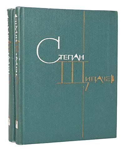 Степан Щипачев. Избранные произведения в 2 томах (комплект из 2 книг)