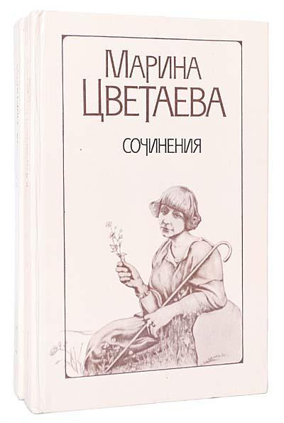 Марина Цветаева. Сочинения в 2 томах (комплект из 2 книг)