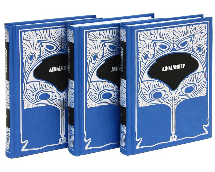 Аполлинер. Собрание сочинений (комплект из 3 книг)