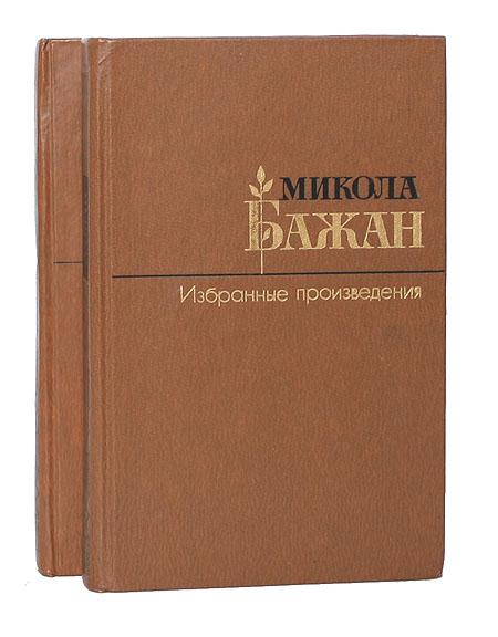 Микола Бажан. Избранные произведения в 2 томах (комплект)