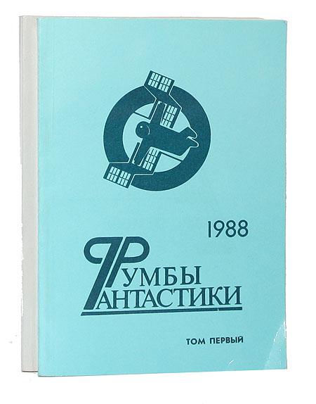 """Серия """"Румбы фантастики"""". 1988 год (комплект из 2 книг)"""