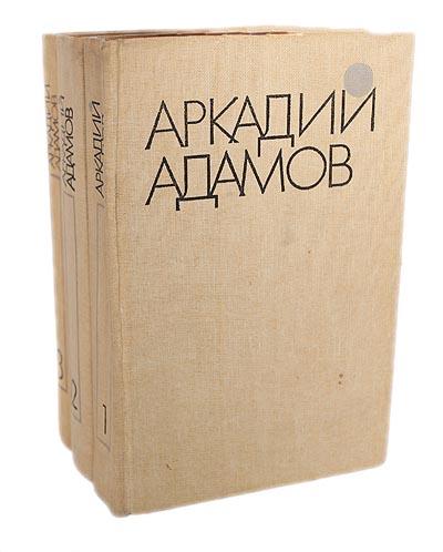 Аркадий Адамов. Избранные произведения в 3 томах (комплект)