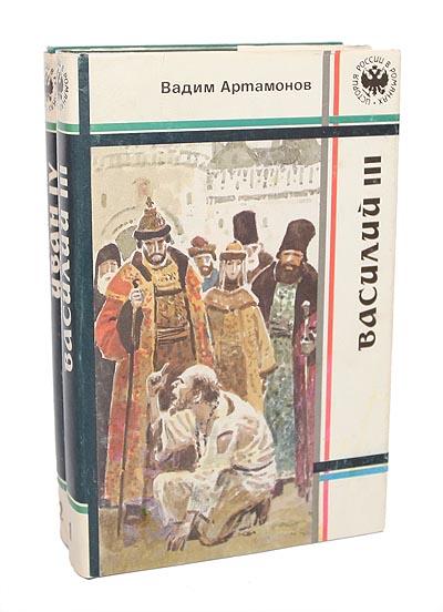 Василий III. Иван IV. Историческая дилогия (комплект из 2 книг)