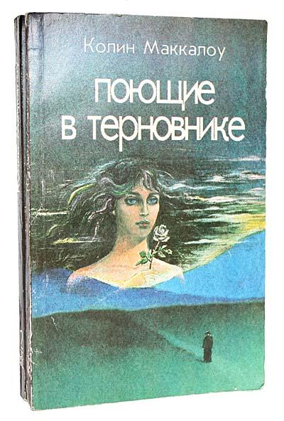 Поющие в терновнике (комплект из 2 книг)