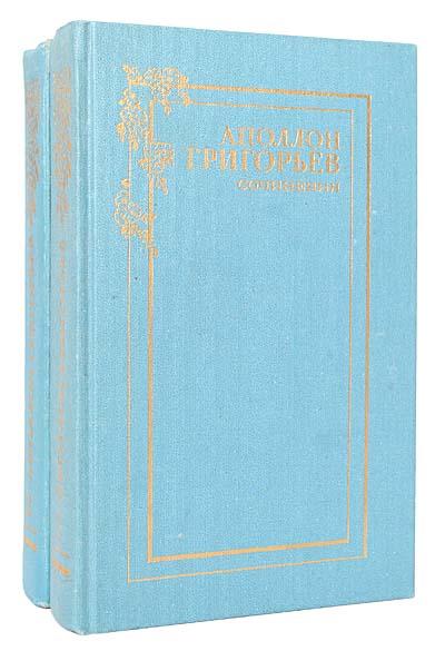 Аполлон Григорьев. Сочинения в 2 томах (комплект из 2 книг)