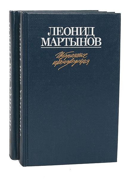 Леонид Мартынов. Избранные произведения в 2 томах (комплект)
