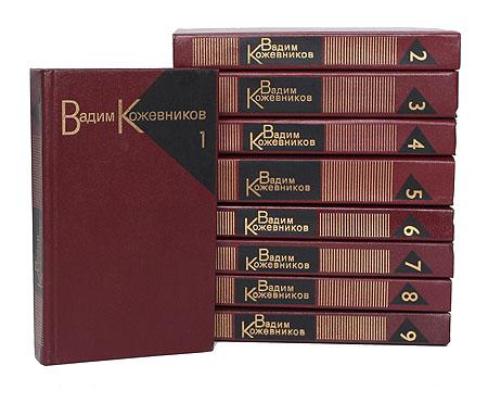 Вадим Кожевников. Собрание сочинений в 9 томах (комплект из 9 книг)
