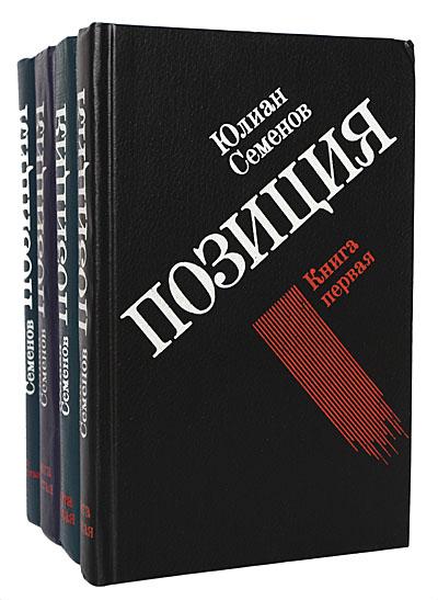 Позиция (комплект из 4 книг)