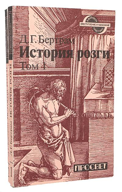 История розги (комплект из 2 книг)