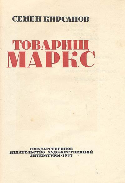 Товарищ Маркс