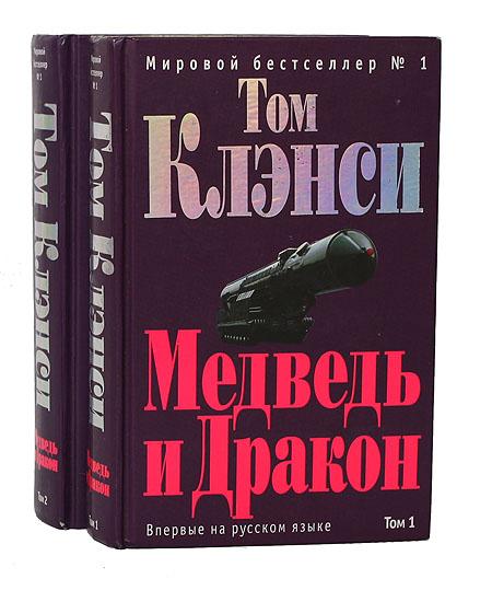 Медведь и Дракон (комплект из 2 книг)