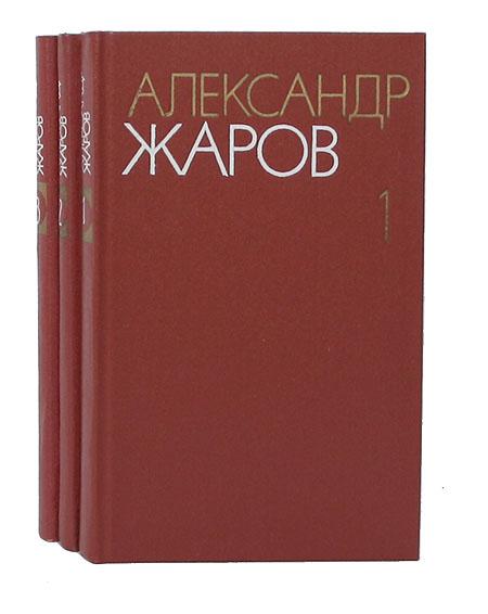 Александр Жаров. Собрание сочинений в 3 томах (комплект из 3 книг)