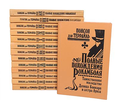 Полные похождения Рокамболя (комплект из 14 книг)