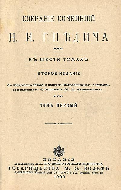 Н. И. Гнедич. Собрание сочинений в 6 томах. В 1 книге