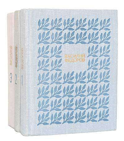 Василий Федоров. Собрание сочинений в 3 томах (комплект из 3 книг)