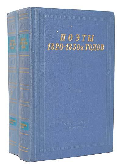 ����� 1820-1830-� ����� (�������� �� 2 ����)