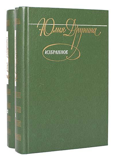 Юлия Друнина. Избранное в 2 томах (комплект)