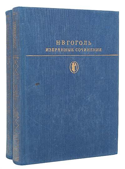 Н. В. Гоголь. Избранные сочинения в 2 томах (комплект из 2 книг)