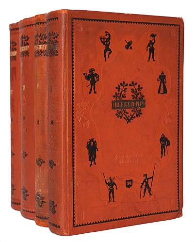 Вильям Шекспир. Избранные сочинения в 4 томах (комплект)