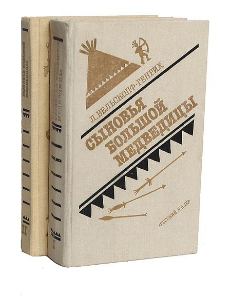 Сыновья Большой Медведицы (комплект из 2 книг)