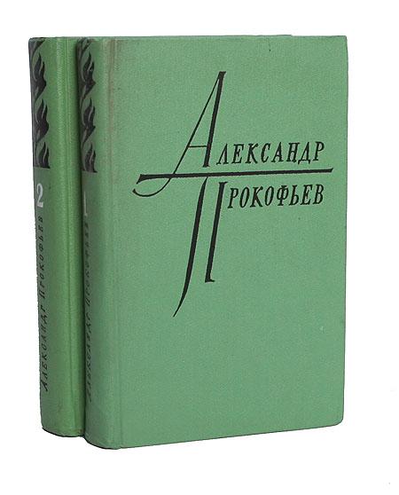 Александр Прокофьев. Избранное в 2 томах (комплект из 2 книг)