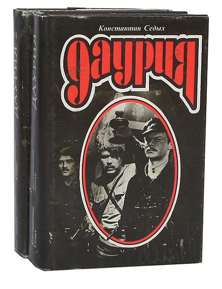 Даурия (комплект из 2 книг)