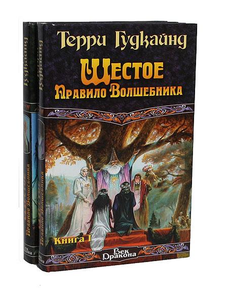 Шестое правило волшебника, или Вера падших (комплект из 2 книг)